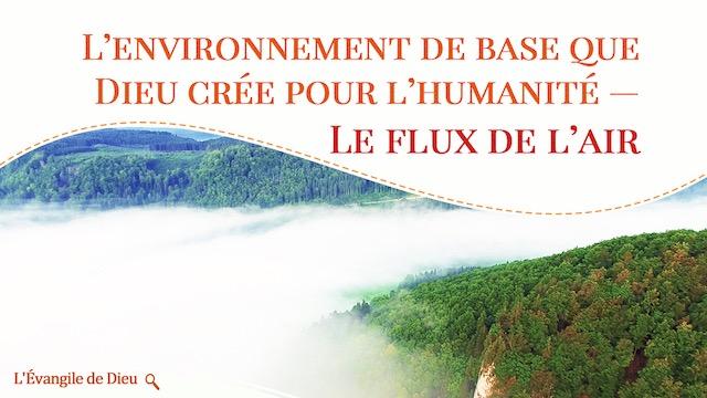 L'environnement de base que Dieu crée pour l'humanité — Le flux de l'air