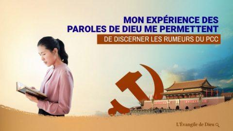 Mon expérience des paroles de Dieu me permettent de discerner les rumeurs du PCC