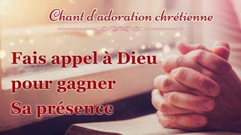 Chanson évangélique  « Fais appel à Dieu pour gagner Sa présence »