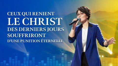 Cantique 2020 — Ceux qui renient le Christ des derniers jours souffriront d'une punition éternelle