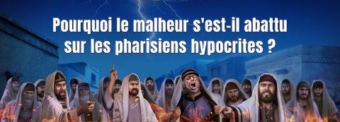 Film chrétien « La cité sera renversée » Pourquoi le malheur s'est-il abattu sur les pharisiens hypocrites ? (Partie 2/5)