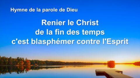 Renier le Christ de la fin des temps c'est blasphémer contre l'Esprit
