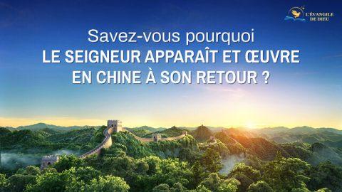 Savez-vous pourquoi le Seigneur apparaît et œuvre en Chine à Son retour ?