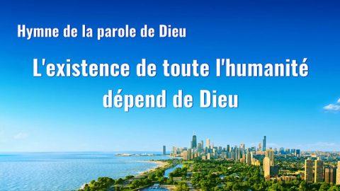 L'existence de toute l'humanité dépend de Dieu