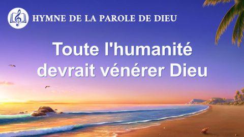 Toute l'humanité devrait vénérer Dieu