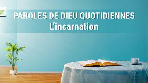 «L'humanité corrompue a davantage besoin du salut du Dieu incarné » | Extrait 118