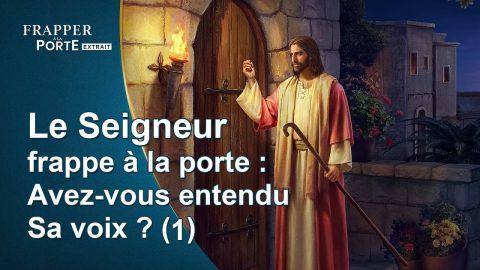 « Frapper à la porte » Le Seigneur frappe à la porte : Avez-vous entendu Sa voix ? (1) (Partie 4/5)