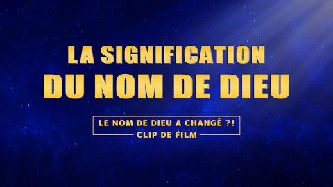 Film chrétien « Le nom de Dieu a changé ?! » La signification du nom de Dieu (Partie 3/5)